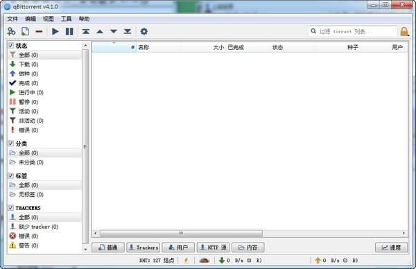 qBittorrentEE增强版