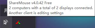 ShareMouse实现多台电脑共享键盘鼠标7