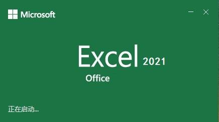 Excel2021增强版