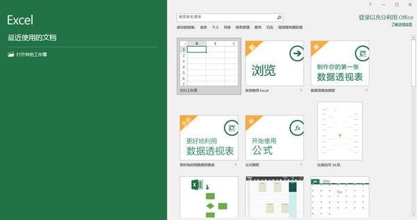 Excel2021特色