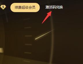 百度云SVIP七天激活码生成器使用方法2