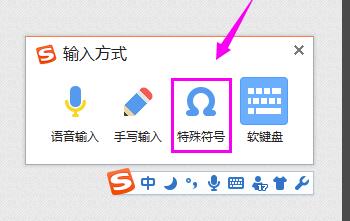 搜狗输入法纯净版打出特殊符号方法4