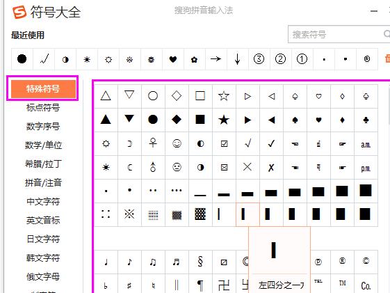 搜狗输入法纯净版打出特殊符号方法5