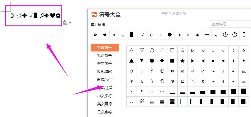 搜狗输入法纯净版打出特殊符号方法6