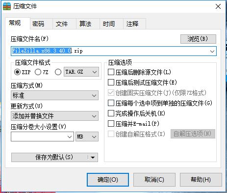 2345好压压缩文件方法2