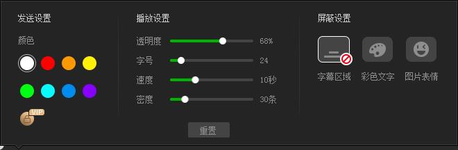 爱奇艺打开弹幕和发送弹幕方法4