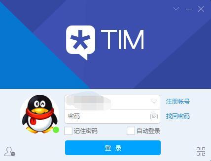 腾讯TIM在线文档使用方法1