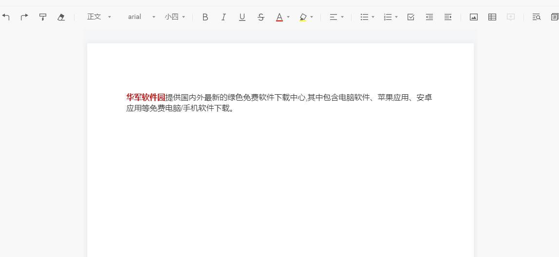 腾讯TIM在线文档使用方法4