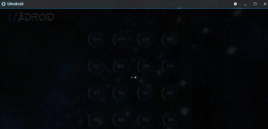 UAndroidTool刷机神器特色