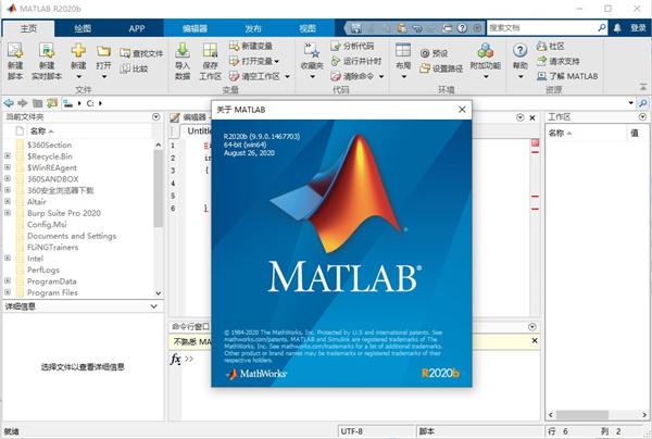 Matlab2020b特色