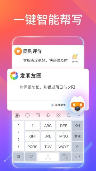 搜狗输入法app特色