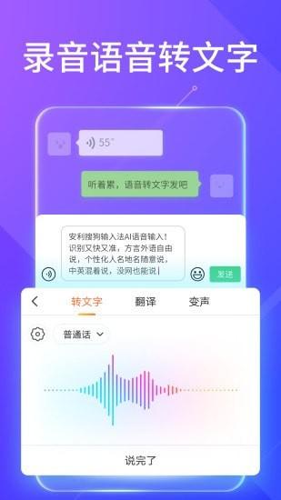 搜狗输入法app功能