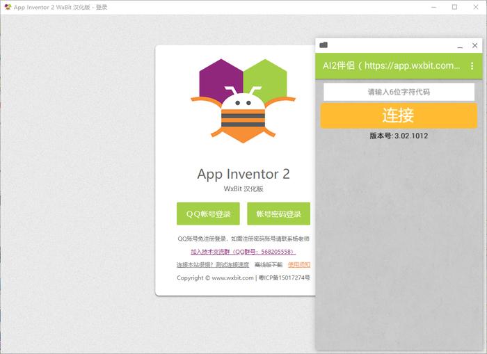 App Inventor2中文版特色