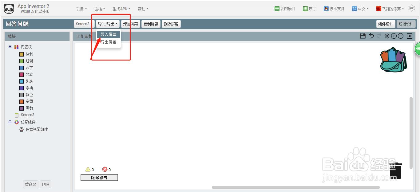 APP Inventor2中文版上传屏幕方法2