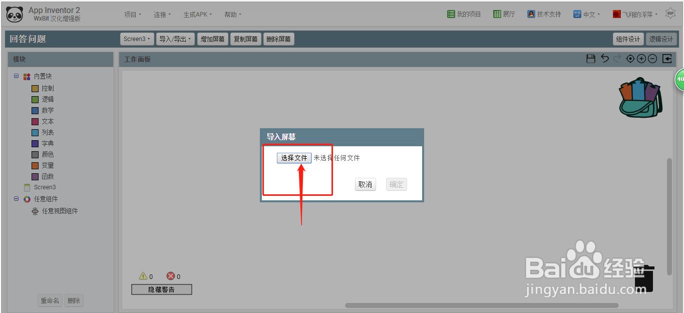 APP Inventor2中文版上传屏幕方法3
