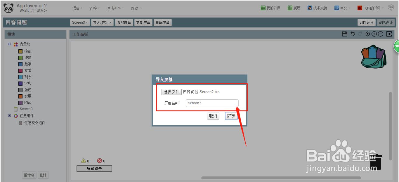 APP Inventor2中文版上传屏幕方法4