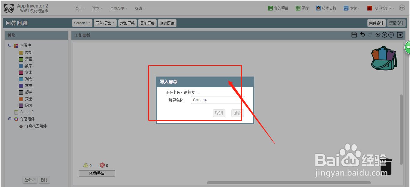 APP Inventor2中文版上传屏幕方法5