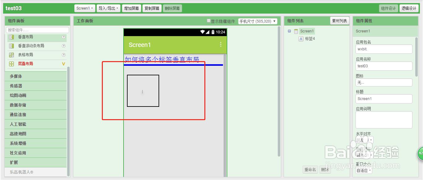 APP Inventor2设置多个标签垂直布局2