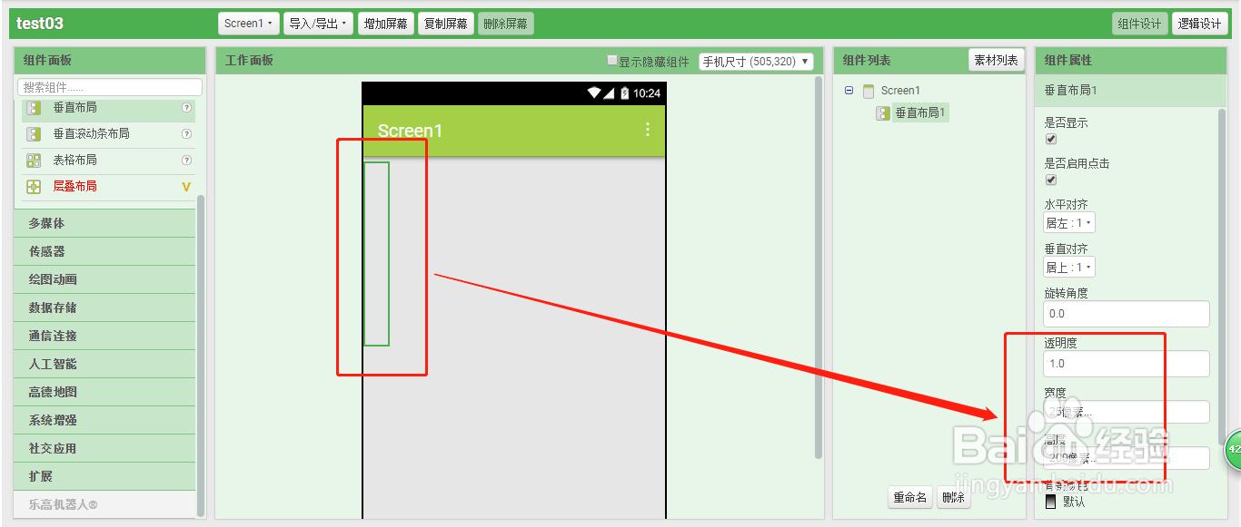 APP Inventor2设置多个标签垂直布局3