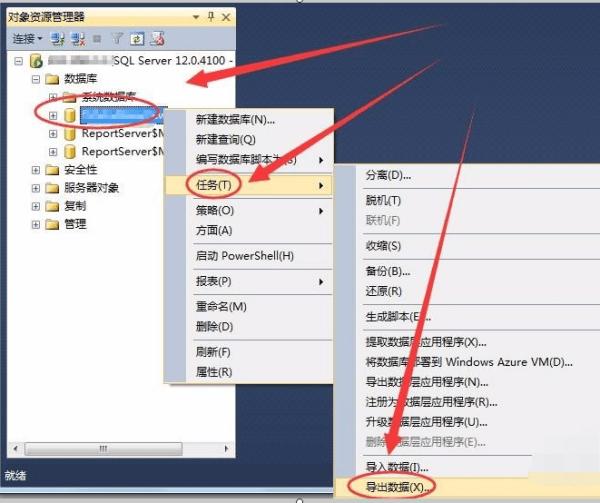SQL Server2020中文版导出数据方法2