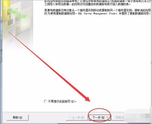 SQL Server2020中文版导出数据方法3