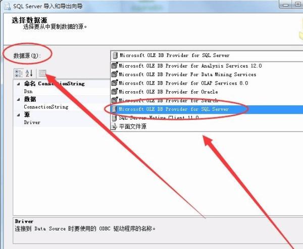SQL Server2020中文版导出数据方法4