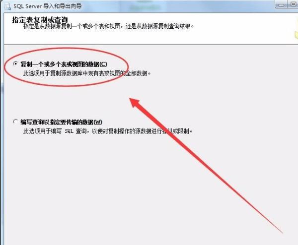 SQL Server2020中文版导出数据方法9
