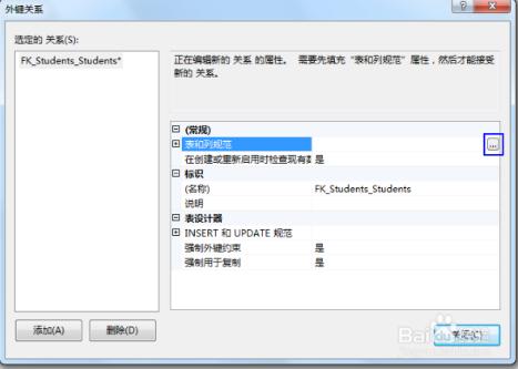 SQL Server2020中文版设置外键方法5