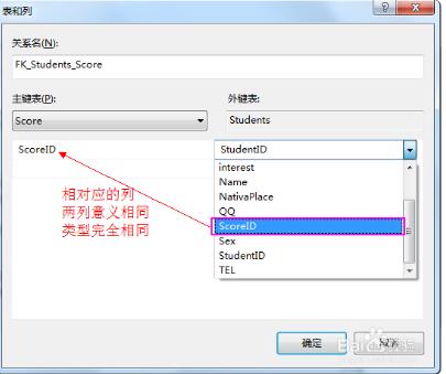 SQL Server2020中文版设置外键方法7