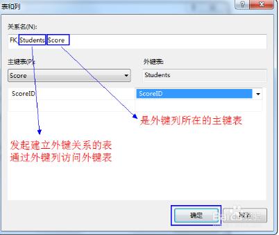 SQL Server2020中文版设置外键方法8