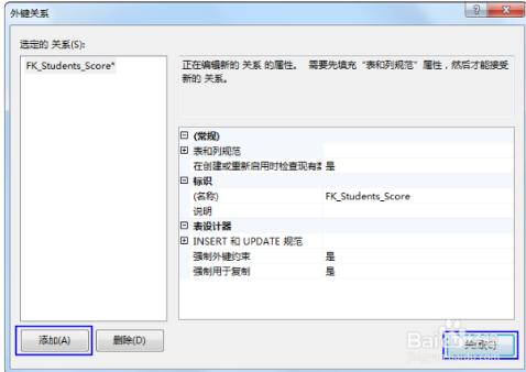 SQL Server2020中文版设置外键方法9