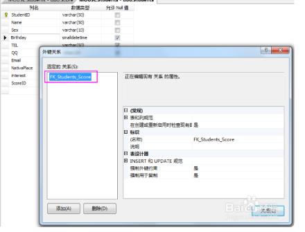 SQL Server2020中文版设置外键方法10