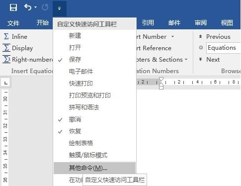 AxMath(公式编辑器)运行于Word方法1