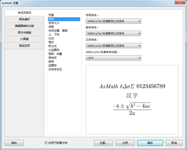 AxMath(公式编辑器)设置字体2