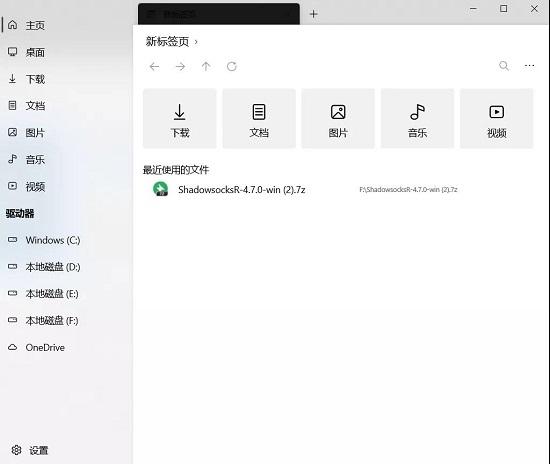 Files UWP中文版