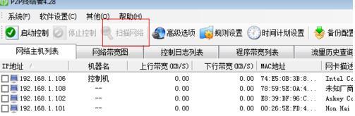 P2P终结者电脑版限制别人网速方法1