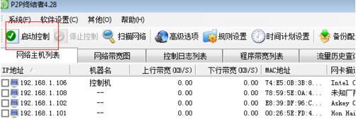 P2P终结者电脑版限制别人网速方法2