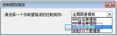 P2P终结者电脑版限制别人网速方法3