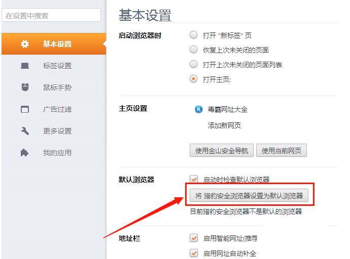 猎豹安全浏览器设置默认浏览器2