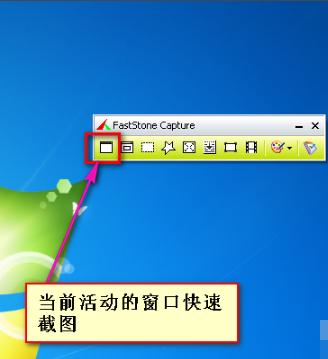 FastStone Capture中文版使用方法2