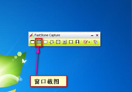FastStone Capture中文版使用方法3