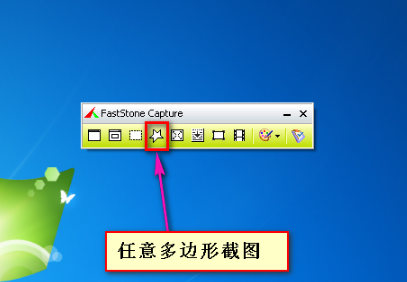 FastStone Capture中文版使用方法5