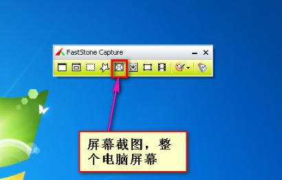 FastStone Capture中文版使用方法7