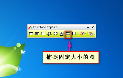 FastStone Capture中文版使用方法8