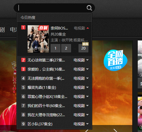 搜狐影音电脑版打开弹幕方法2