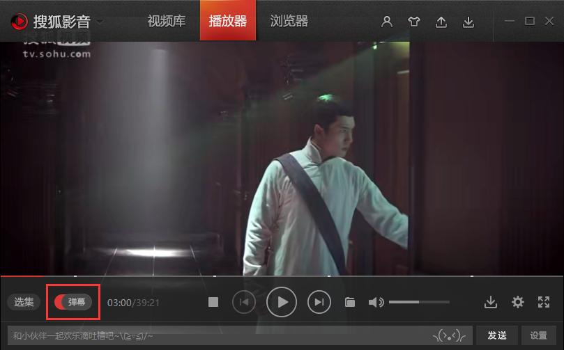 搜狐影音电脑版打开弹幕方法3