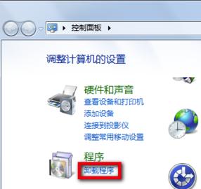 桔子浏览器电脑版卸载方法2