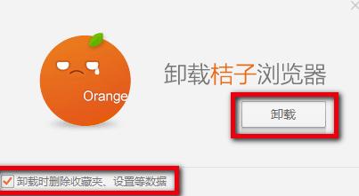 桔子浏览器电脑版卸载方法4