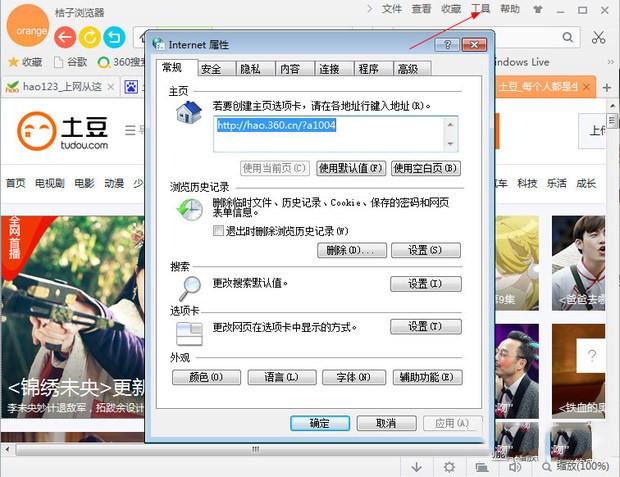 桔子浏览器电脑版设置兼容性视图