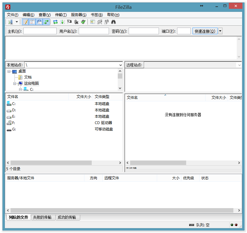 FileZilla中文版特色